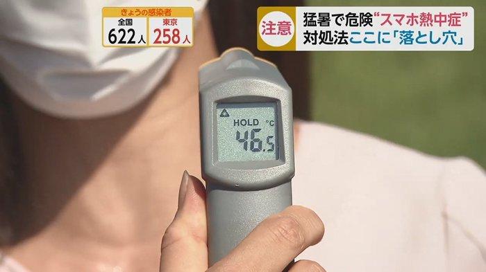 氣溫-室外-使用手機-機身溫度-46度-香港財經時報-HKBT