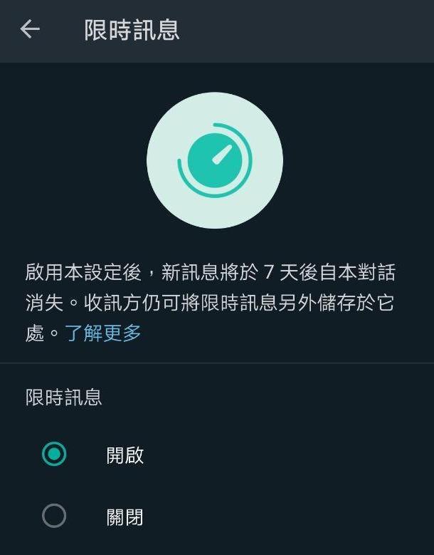 在「限時訊息」設定畫面中選擇「開啟」。-香港財經時報-HKBT