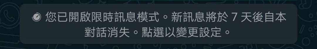 返回對話中,會見到顯示「您已開啟限時訊息模式。新訊息將於7天後自本對話消失。」,即代表成功開啟功能。-香港財經時報-HKBT