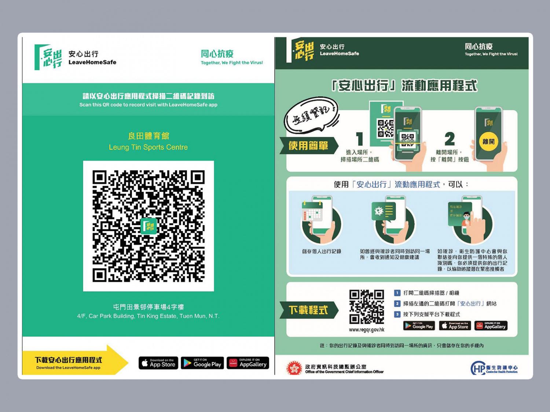 安心出行-二維碼-港版健康碼-新冠肺炎-香港財經時報HKBT