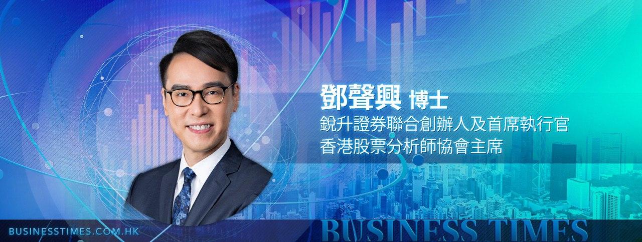 銳升證券聯合創辦人及首席執行官鄧聲興博士-領展-恒指-美股-新冠疫苗-香港財經時報HKBT-香港財經時報-HKBT