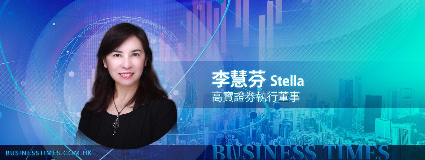 IPO高寶集團證券有限公司執行董事李慧芬-香港財經時報-HKBT