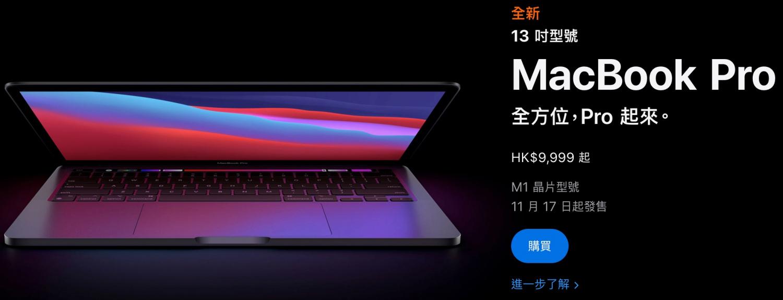 MacBook Pro全方位,Pro 起來。-香港財經時報-HKBT