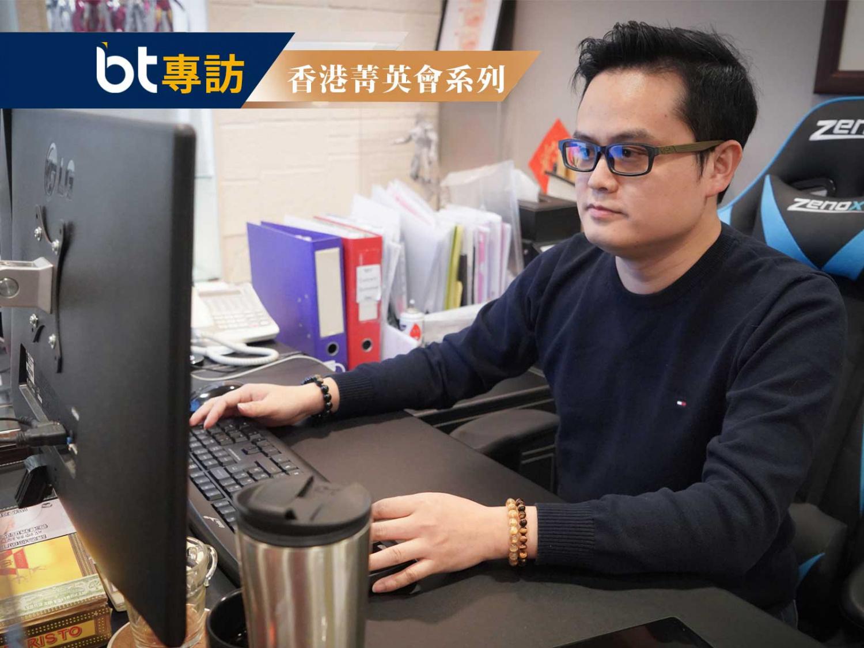 BT專訪-香港菁英會-港產寫App公司-四方創意-FourDirections-李建和-基層