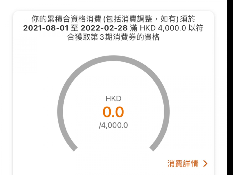 八達通卡手機程式-合資格消費紀錄-限期-香港財經時報HKBT-香港財經時報-HKBT