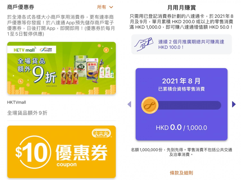 八達通獎賞-八達通消費券-單月消費滿1,000元-可獲50元增值回贈-香港財經時報HKBT-香港財經時報-HKBT