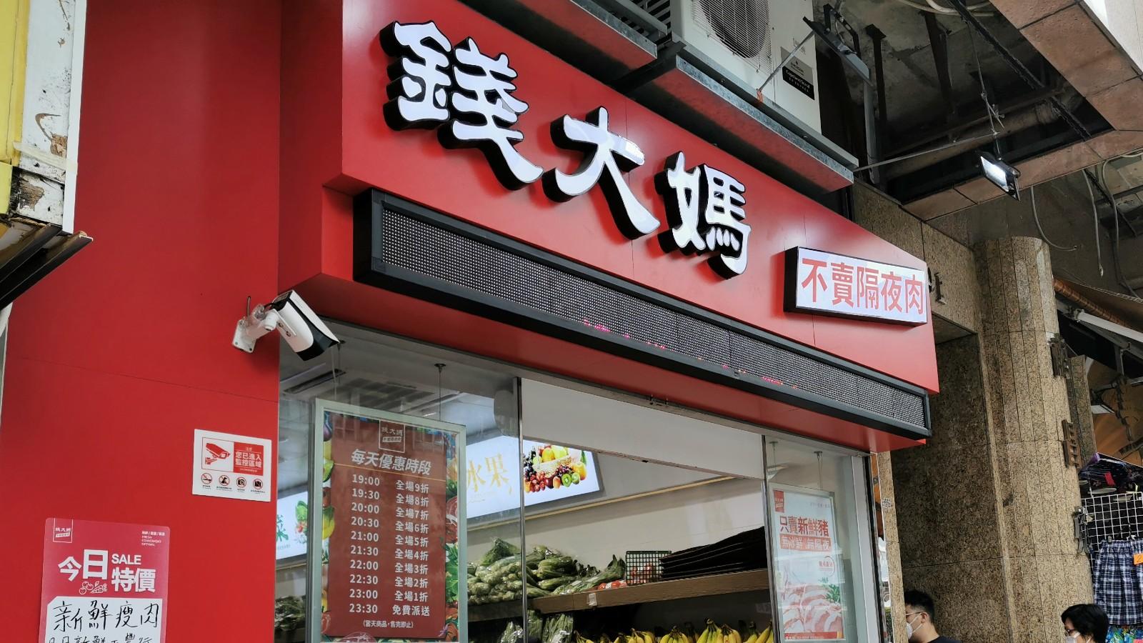 錢大媽上市, 不賣隔夜肉, 內地生鮮零售連鎖店, 股票, 香港財經時報, HKBT