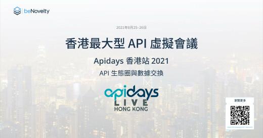 apidays香港站2021以API生態圈與數據交換為主題