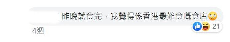 海底撈, 大歡戈灣仔, 午餐最平19蚊, 網民熱評, HKBT, 香港財經時報