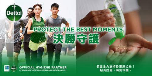 利潔時及品牌滴露成為渣打香港馬拉松官方衛生防護夥伴 攜手為年度盛事全面提升賽事衛生防護措施